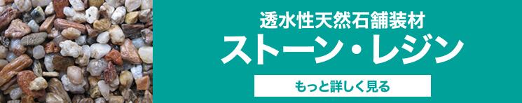 耐水性天然石舗装材 ストーン・レジン