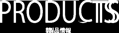 防草マサハイパー・防草マサスペシャルハイパー・防草マサデラックス(施工方法・墓地用)