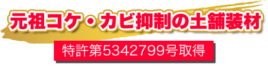 防草マサシリーズ
